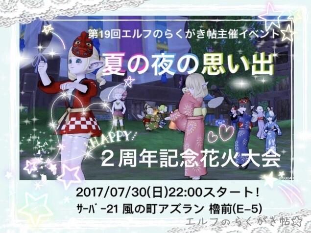 【イベント告知】夏の夜の思い出~2周年記念花火大会~【ドラクエ10】