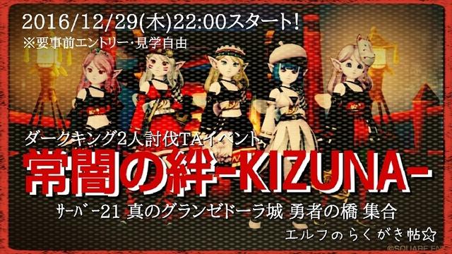 【イベント告知】常闇の絆-KIZUNA-