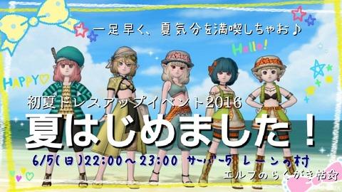 【イベント告知】初夏ドレスアップイベント2016「夏はじめました!」【ドラクエ10】