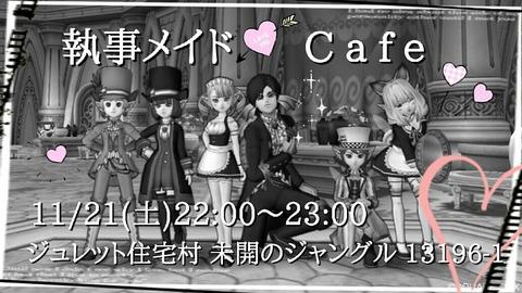【イベント告知】執事メイドカフェ☆開店!【ドラクエ10】