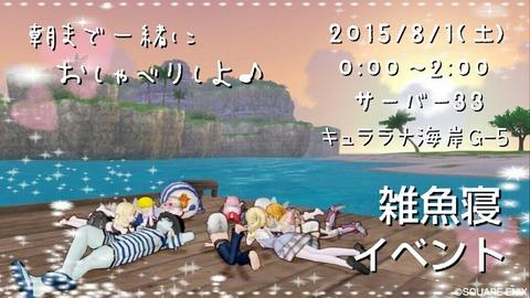雑魚寝イベント2
