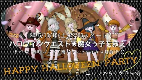 【イベント告知】ハッピー・ハロウィン・パーティ