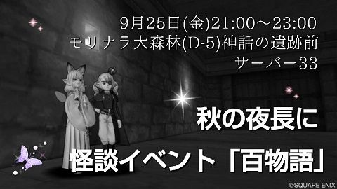 秋の夜長に怪談イベント1
