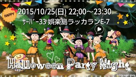 【イベント告知】ハロウィン・パーティナイト