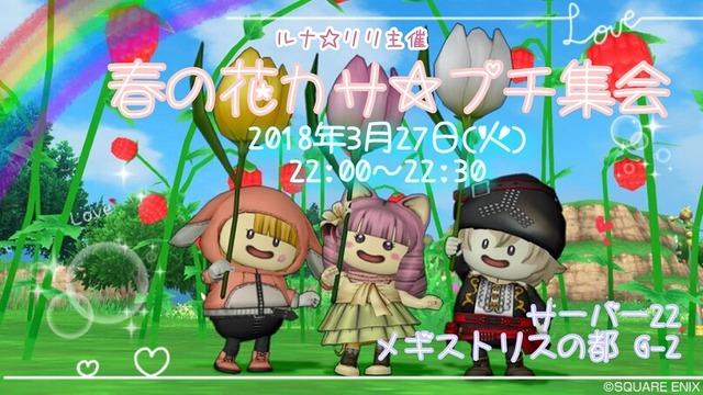 春の花カサプチ集会広告