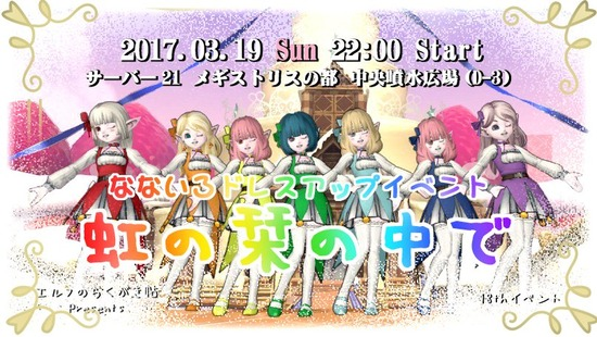 虹ドレアイベント広告