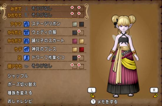 ウェディの服×踊り子のスカート4