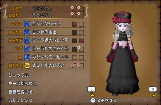 占い師の服上×ローラ姫のドレス下1