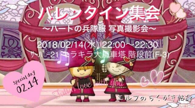 【お礼】バレンタイン集会~ハートの兵隊服 写真撮影会~【ドラクエ10】