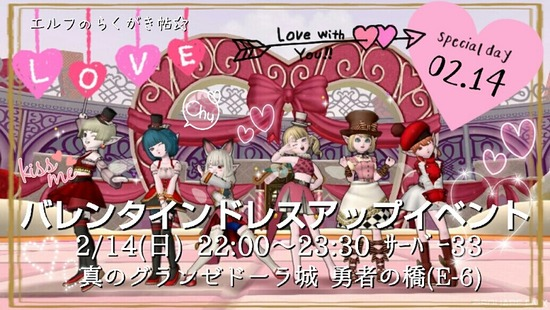 バレンタインイベ広告