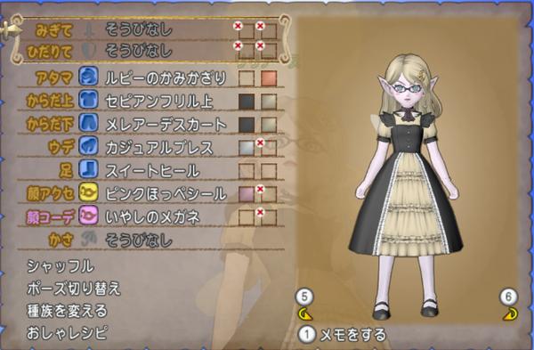 セピアンフリル上×メレアーデスカート1