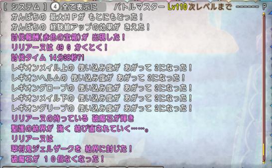 2019-09-16 ジェルⅢバト3僧構成