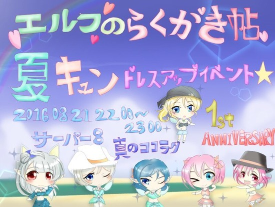 らくがき帖1周年イベントポスター