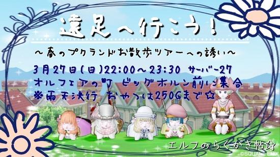 遠足イベント広告(エルフのらくがき帖))