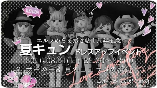 らくがき帖1周年イベント広告