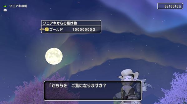 2020-04-19 クニルームルムイベ5位景品