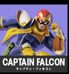 character-captain_falcon