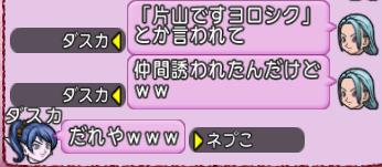 スクリーンショット (2186)