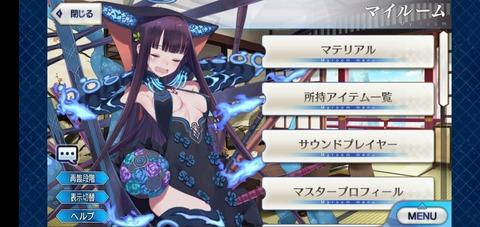 Screenshot_20200111_220433_com.aniplex.fategrandorder