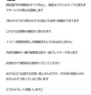 DQ10ニュース