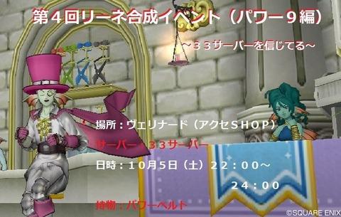 第4回リーネ合成イベント~パワー9~