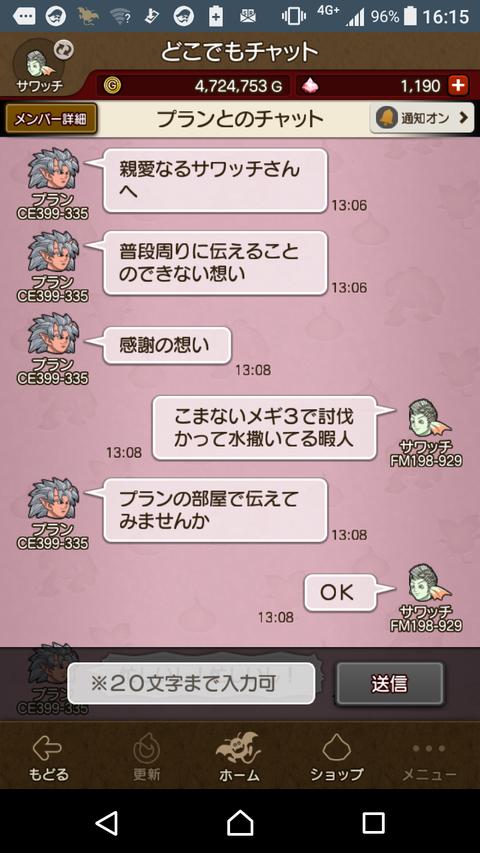Screenshot_20180630-161512