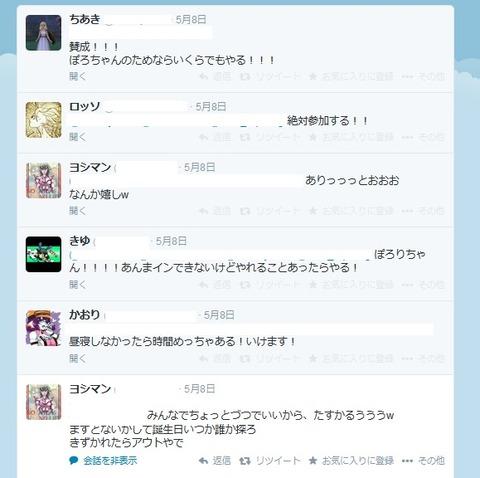 ぽろん (2)