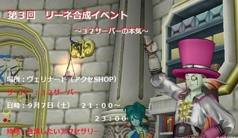 第3回 リーネ合成イベント!