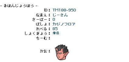 じーさん[TM188-950]