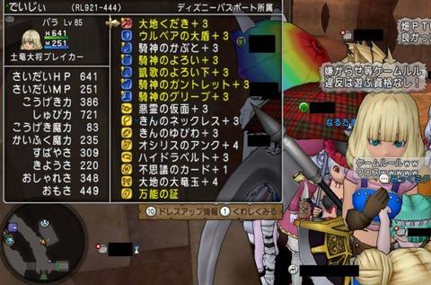 でいじぃ[RL921-444]