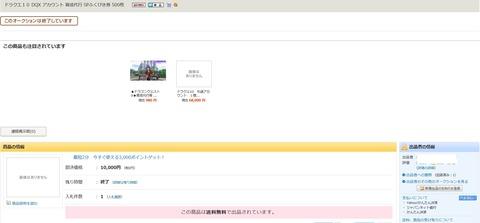 SPふくびき券は1枚当たり20円の価値