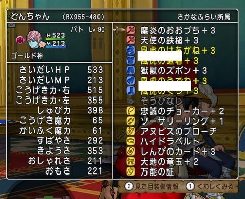 どんちゃん[RX955-480]