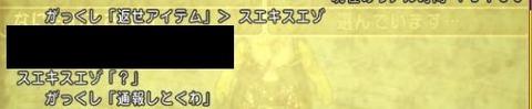 がっくし [VN058-019]