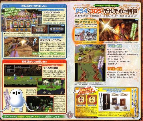DQ11きみはどっちが好みかな!?PS4版/3DS版それぞれの特徴