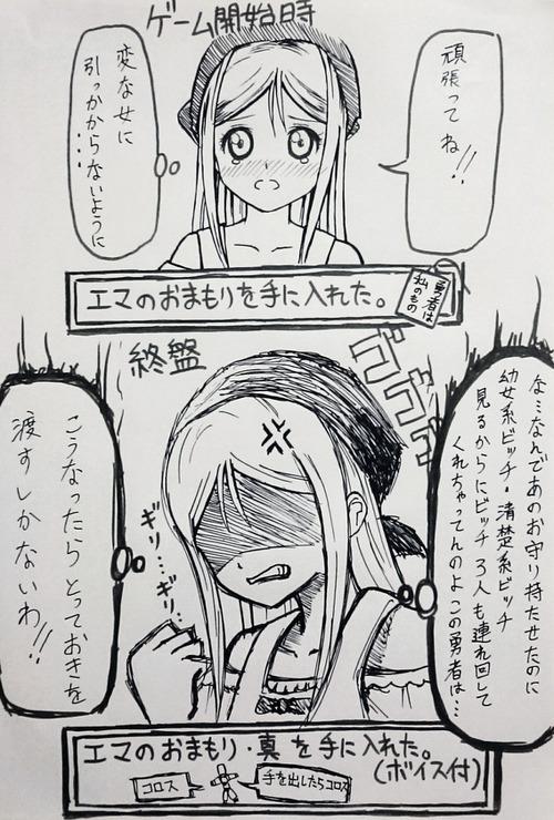 【悲報】ドラクエ11のNo.1人気ヒロインことエマさん、ついにピクシブでまでネタキャラ扱いされてしまう