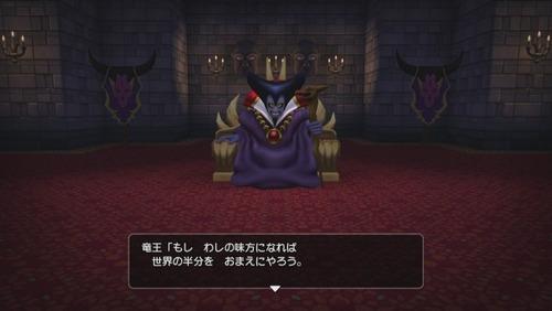 ドラクエ1の竜王ってたかだかアレフガルドを制圧した程度じゃん?