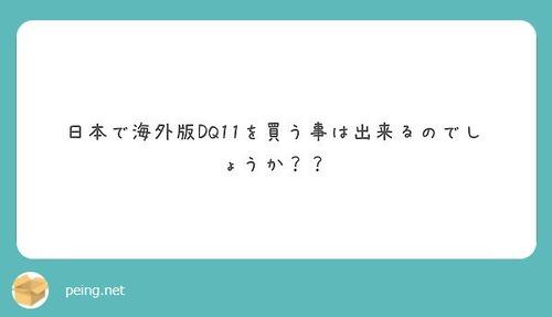 ユーザー「日本で海外版DQ11を買う事は出来るの?」スクエニ「海外通販サイトから買えます!」