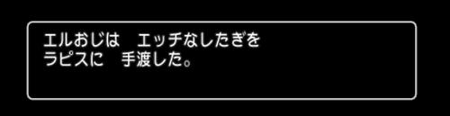 【悲報】ドラクエブランド、無能Dの拘りにより破壊される