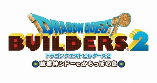 『ドラゴンクエストビルダーズ2』発売日発表会のお知らせ