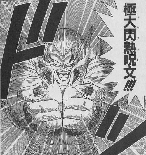 【急募】べギラゴンより有能なドラクエの攻撃呪文