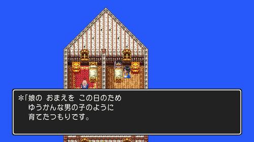 「ドラゴンクエストIII そして伝説へ…」 昭和63年発売 2月10日で30周年!