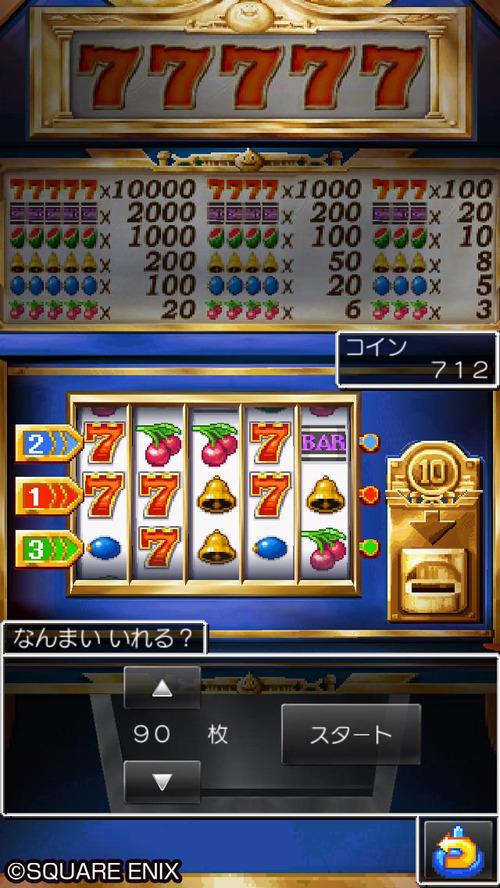 ドラクエ5で奴隷解放されてカジノのコイン50万くらい貯めたけど