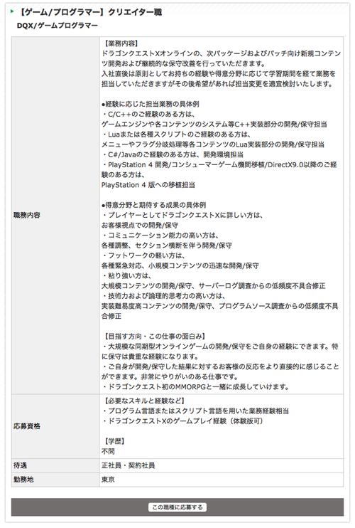 【朗報】PS4ドラクエ10 ちゃんと開発されていた