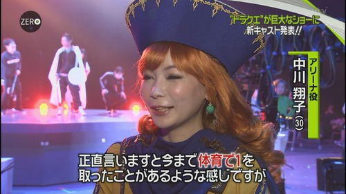 中川翔子が舞台『ドラゴンクエスト』でアリーナ役!堀井雄二が「愛」評価