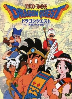 ドラゴンクエスト-勇者アベル-とダイの大冒険 どっちがドラクエアニメ最高峰?