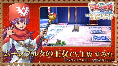 【悲報】ムーンブルクの王女、謎の改変される【ドラクエ】