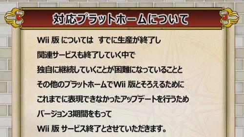 【悲報】ドラゴンクエスト10、Wii版のサービス終了