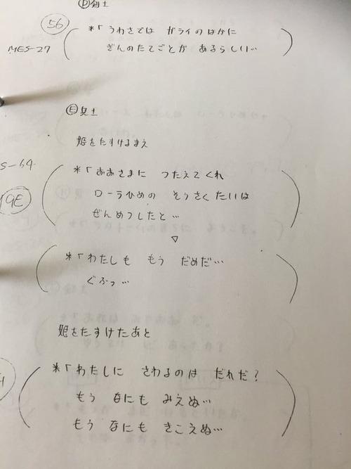 堀井雄二、はじめてドラゴンクエストを作ったときの資料を公開