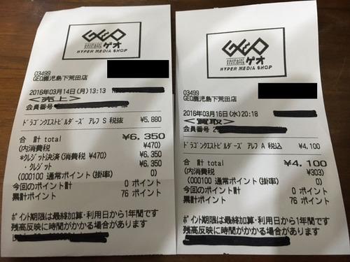 クレジットカードで6350円で買ったドラクエビルダーズが4100円で売れたったwww