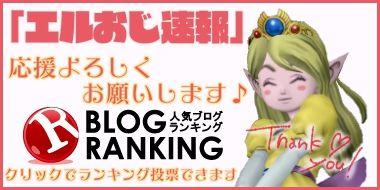 エルおじ速報人気ブログランキング